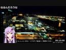 【C93】ビッグサイト定点観測 前日 23時~1日目 25時  【冬コミ】