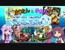 【SDVX】きりたんとゆかりのSOUND VOLTEX IV HEAVENLY HAVEN実況プレイ1【VOICEROID】
