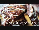 フロランタン・ショコラ【お菓子作り】