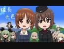 【ガルパン】隊長十色 thumbnail