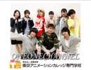 ONEONEチャンネル 2月【東京アニメーションカレッジ専門学校】