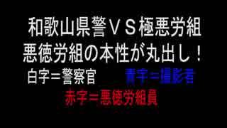 ようやく動いた和歌山県警 VS チンピラヤクザの極悪極左暴力労組