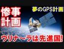第85位:【韓国が宇宙開発計画を発表】 第二次計画をぶっとばして大惨事計画!