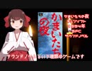 れらたんのオススメゲーム紹介3【本格推理サスペンス!?】