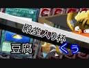 【バディファイト】タミフルカバディR13殿堂入り杯 【豆腐vsくぅ】