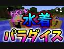 【Minecraft】虫に海王類に幽霊に化石!?なんでもありの世界へようこそ!part1
