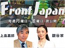【Front Japan 桜】改めて考える「反日」の構造 / 小室会見に見る「高次脳機能障害」の現実と未来[桜H30/2/2]