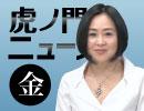 【DHC】2/2(金) 大高未貴×居島一平【虎ノ門ニュース】