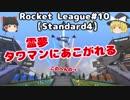 Rocket League#10【ゆっくり実況】霊夢、タワマンにあこがれる【Standard4】