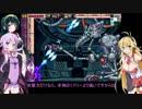 【VOICEROID実況】メトロイドゼロミッション The Final Mission【ゆかマキずん】