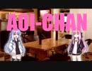 ことのは。#1 葵『悪いことがしたい!!』