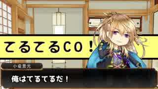 【刀剣乱舞】レア4太刀8振のワンナイト人