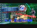 【地球防衛軍4.1】レンジャー INF縛り M67 巨人たちの戦場【ゆっくり実況】