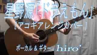 【アコギアレンジ】星野源『ドラえもん』歌ってみた【演奏動画】