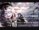 『Jingo Jungle』オーケストラ編曲版 (幼女戦記OP)