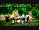 【第20回MMD杯本選】前々前世-Punk Miks.-【初音ミク】