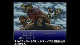 FF6 帝国空軍戦タイマー持ち込みニューゲーム