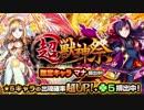 【モンスト】狙え!マナ2体目!超獣神祭10連!