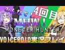 みんなで!MHW~初めての探索~【VOICEROI