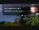 【実況】英雄伝説_空の軌跡SC_第9回 2/4