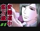 〔R15〕変態道中蛮万歳【実況】#8