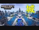 (Minecraft PE)真っ白なお城!! マインクラフト