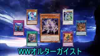 【遊戯王ADS】WWオルターガイスト