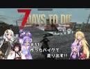 【7 DAYS TO DIE】ゆかりとマキのサバイバル生活【ゆかり&マキ実況】part31