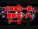 【歌ってみたょ】平沢進「庭師キング」を、あのオーケストラで。