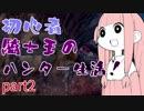 【MHW】初心者騎士王のハンター生活!part2