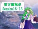 【東方卓遊戯】東方風祝卓16-13【SW2.0】