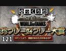 【視聴者参加型】 WoT珍プレー好プレー大賞 part121【ゆっく...