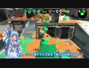 [Splatoon2] 心穏やかにSplatoon Part02 [VOICEROID実況]