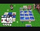 ゆっくり工魔クラフトS5 Part34【minecraft1.10.2】0150