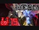 【MHXX】孤軍奮闘笛吹人 超特殊許可編 part15 天眼【実況】