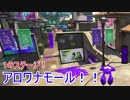 【Splatoon2】【実況】新追加アロワナモール part21