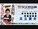 【足立康史】清水勝利のこれでいいのかニッポン!! 20180203