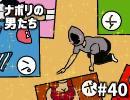 [会員専用]#40 shu3の「ナポ男かるた」