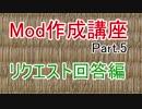 【マインクラフト】1.12でmodを作ろう!part 5【リクエスト回答編】