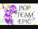 【唄音ウタ】POP TEAM EPIC【UTAUカバー】