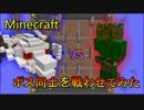 【Minecraft】ボス同士を戦わせてみた Part3