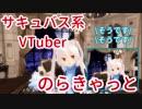 【ポンコツYoutuber】ぽんこつピックアップ その5【のらきゃっと】 thumbnail