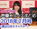 Voice-Style「声優ニュースまとめ」2018年2月号(キャスター:渡辺はるか)