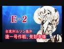 【艦これ実況】優しい提督を目指してpart67【秋イベ編(E-2)】