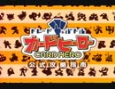 トレード&バトル カードヒーロー 公式攻略指南