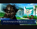 【Fate/Grand Order】バレンタイン2018 第九節