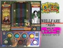 ウェルフェアEX pop'n music15 ADV