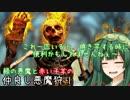 【VOICEROID実況】緑の悪魔と赤い子羊の仲良し悪魔狩り【Victor Vran】Part3