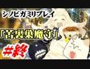 【シノビガミ】台湾人たちが挑む「苦裏巣魔守」終