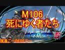 【地球防衛軍5】毎日隊員ご~のEDFご~ M106【実況】
